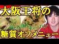 【糖質制限】糖質オフなチャンポンとチャーハン食べてみた!!大阪王将が低糖質メニュ…