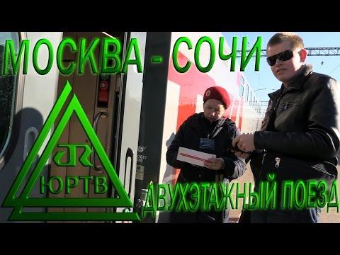 ЮРТВ 2015: Поездка из Москвы в Сочи на двухэтажном поезде №104 Москва - Адлер. [№0090]