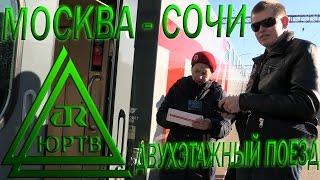 ЮРТВ 2015: Поездка из Москвы в Сочи на двухэтажном поезде №104 Москва - Адлер. [№090]