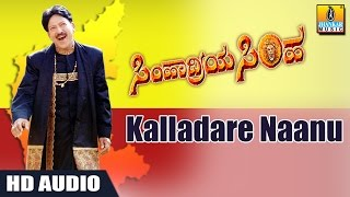 Kalladare Naanu - Simhardiya Simha HD Audio feat. Sahasa Simha Dr Vishnuvardhan