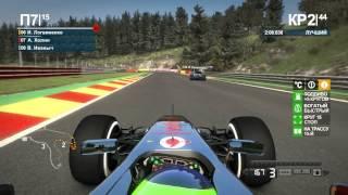 F1 2012 - 13-ый этап 4-ого сезона (Гран-при Бельгии)(«Multi-F1» - Хардкорный онлайн чемпионат. Регистрация новых пилотов - http://www.multi-f1.ru/forum/9-36-1 Регистрация новых..., 2013-09-28T18:56:09.000Z)