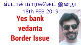 Stock Market Today | News and Updates | 18th FEB 2019 | Tamil Share