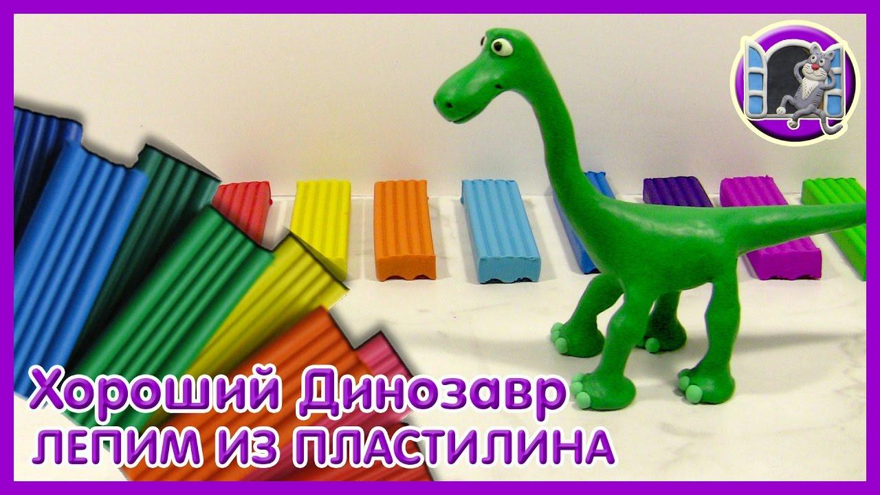лепка динозавра из пластилина фото