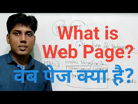 What is Web Page?