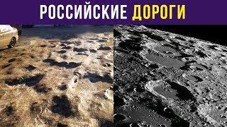 Приколы и мемы. Российские дороги | Мемозг #13