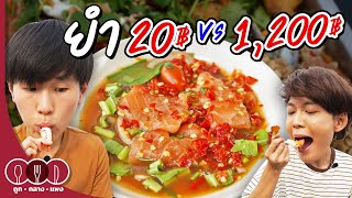 Yum, Spicy Salad 20฿ VS 1,200฿ | Cheap Affordable Expensive