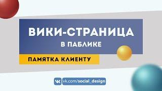 Как сделать вики страницу и меню в паблике ВКонтакте