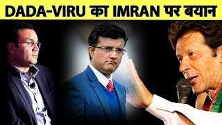 Ganguly-Sehwag React on Imran Khan's UN Speech, Calls it 'Rubbish' | Sports Tak