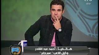 وكيل عمر جابر يكشف كواليس انتقال اللاعب الى نادي لوس انجلوس