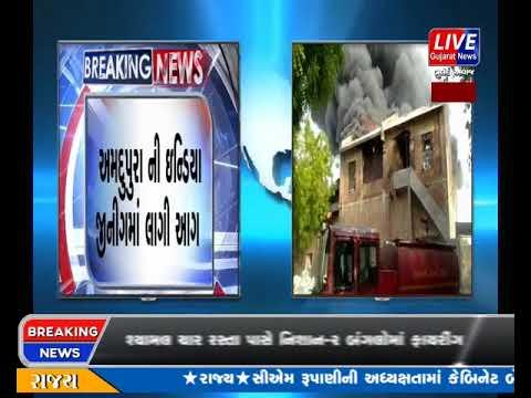 BREAKING NEWS | AHMEDABAD NA AMDUPURA NI INDIA GINNING FACTORY MA LAGI BHISHAN AAG