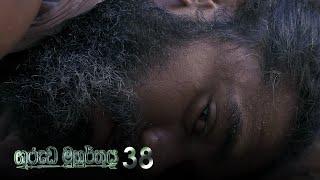 Garuda Muhurthaya | Episode 38 - (2021-02-13) | ITN Thumbnail