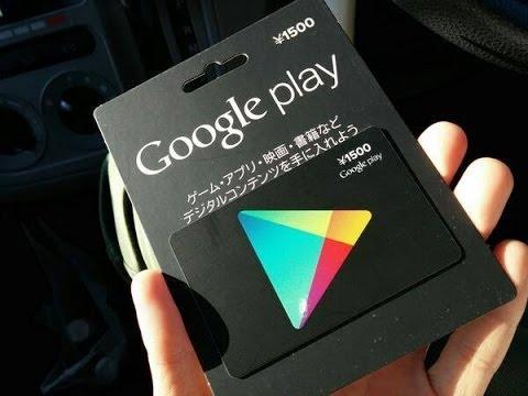 Google Play ギフトカードを使ってみた。