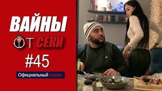 Большая подборка вайнов SekaVines / Выпуск №45