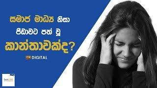 Social Media නිසා පීඩාවට පත් වූ කාන්තාවක් ද? |  Hithawathi - හිතවතී - ITN Digital with NIC Thumbnail