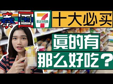 泰国 7-11 TOP10 必买真的有那么好吃吗?