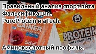 Правильный анализ спорт.пита. Фальсификация. PureProtein и aTech. Аминокислотный профиль.