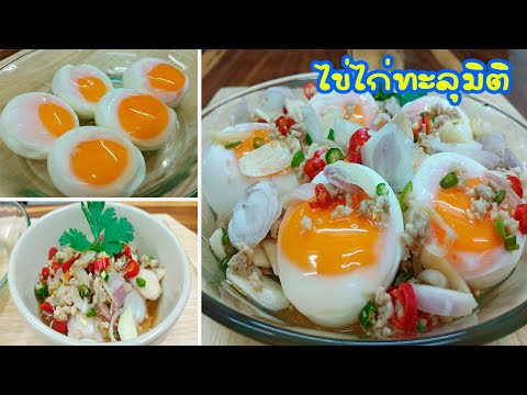 ยำไข่ต้มยางมะตูม แถมเป็นไข่ไก่ตาหวาน พร้อมยำแซ่บๆ อร่อยง่ายๆ Eggs Spicy Salad