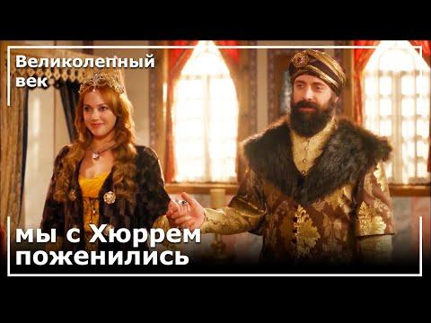 В какой серии хюррем станет женой султана