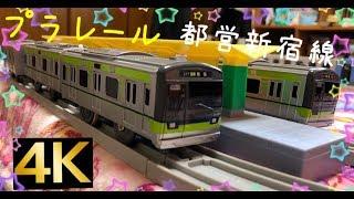 プラレール 都営地下鉄新宿線 10 300型4次車を開封してみた!!!