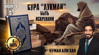 """Сура """"Лукман"""". Быть искренним. Часть 6 из 12   Нуман Али Хан (rus sub)"""