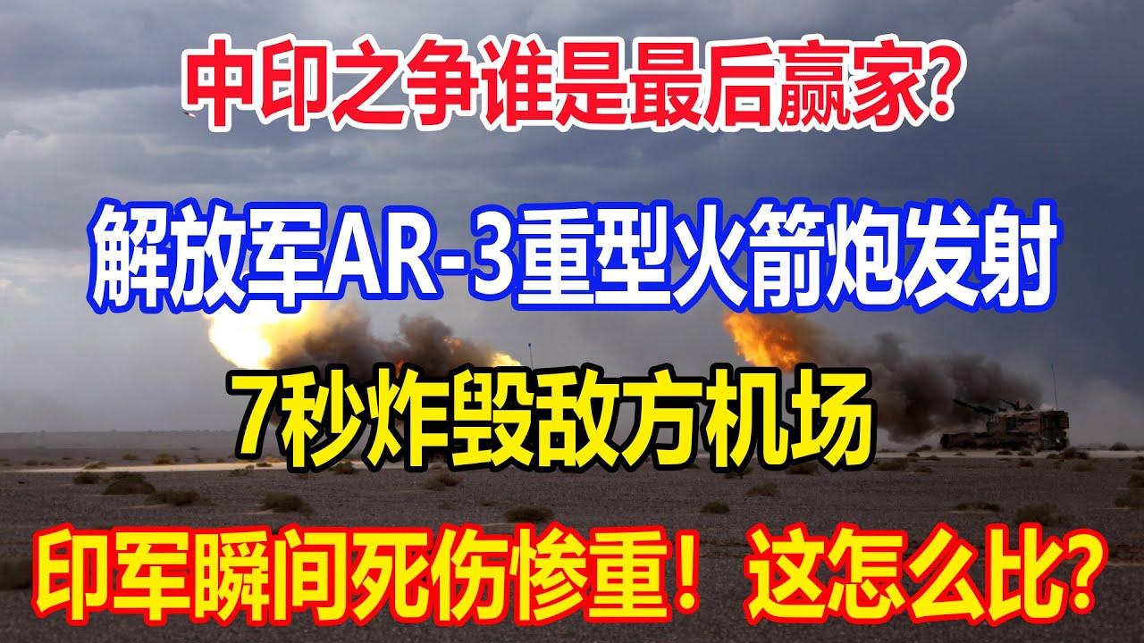 中印之争谁是最后赢家?解放军AR-3重型火箭炮发射!7秒炸毁敌方机场!印军瞬间死伤惨重!这怎么比?