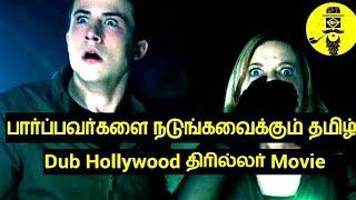Top Thriller Movie Tamil Dubbed   Best Hollywood movie   dont breadth movie