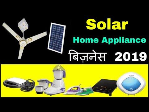 Wholesale Solar DC Home Appliances | Solar System Wholesale Market | Low invest Business Idea 2019