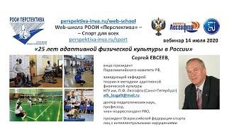 Вебинар: 25 лет адаптивной физической культуры в России (14.07.20)