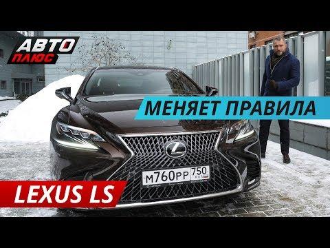 В новом Lexus LS 500 нужно ездить за рулем | Наши тесты плюс