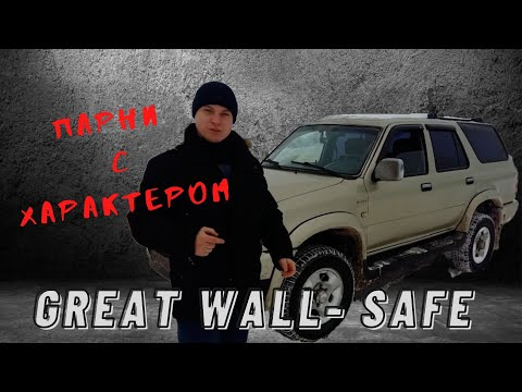 ПАРНИ С характером Great Wall SAFE