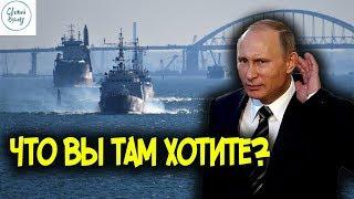 Евросоюз ТРЕБУЕТ от России СВОБОДНЫЙ проход через Керченский пролив