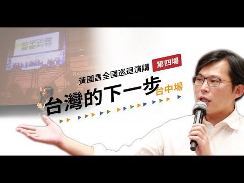 黃國昌演講活動「台灣的下一步」台中場