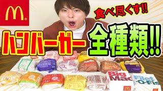 【大食い】マックのハンバーガー全種類食べ尽くすのだ!!