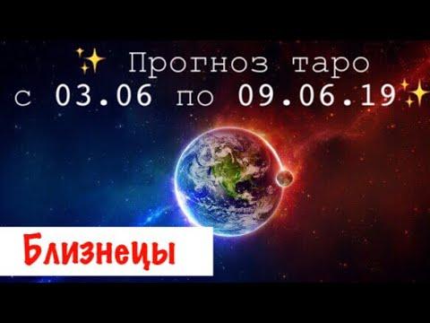 Близнецы гороскоп на неделю с 03.06 по 09.06.19 _ Таро прогноз
