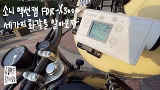 소니 액션캠 FDR-X…