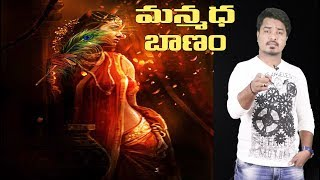 KRISHNAVATARAM - 6 | Manmadha Banam | Facts About Lord SRI KRISHNA | Vikram Aditya | EP#109