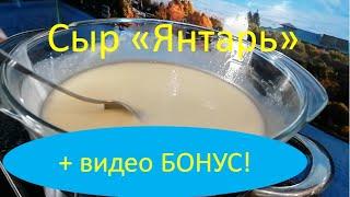 Плавленый сыр Янтарь готовим сами и ТРИ рецепта вкусных блюд из него