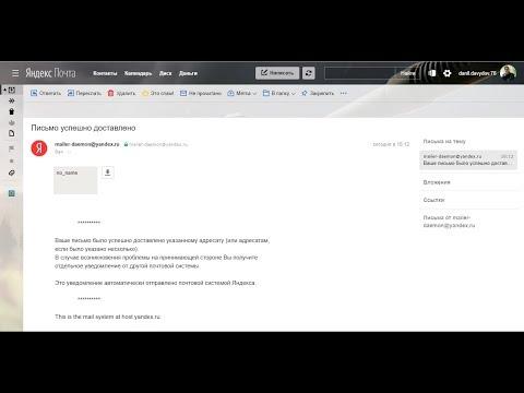 Как поставить в яндекс почте уведомление о прочтении