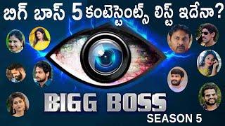 Bigg Boss Telugu Season 5 Contestants List