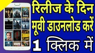How To Download Latest HD Bollywood Hollywood Movies Direct Without Torrent in Hindi