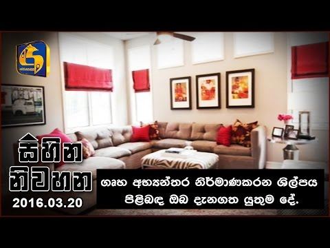 Sihina Niwahana | Interview With Dhilini Halwitigala - 20th March 2016
