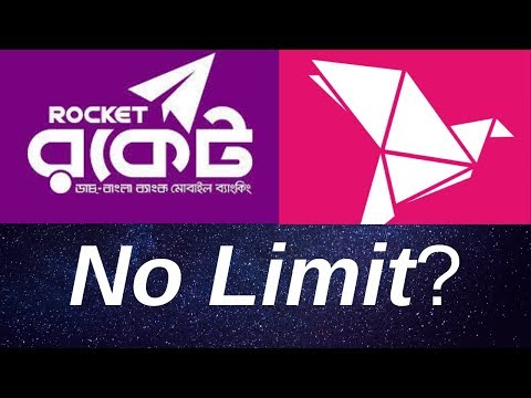বিকাশ ও রকেটে লেনদেনের লিমিট বাড়ল । bKash । Rocket । Mobile banking limit