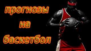 Прогнозы на баскетбол на завтра бесплатно(, 2015-11-13T13:12:27.000Z)