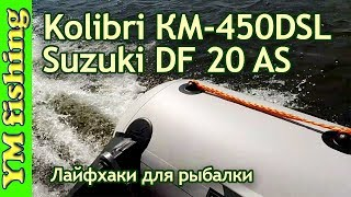 Лодка Kolibri КМ 450DSL с мотором Suzuki DF 20 AS. YM fishing