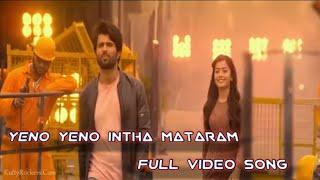 Yeno yeno yeno Intha Mataram Geetha govindam Tamil song /Vijay Devarakonda,Rashmika