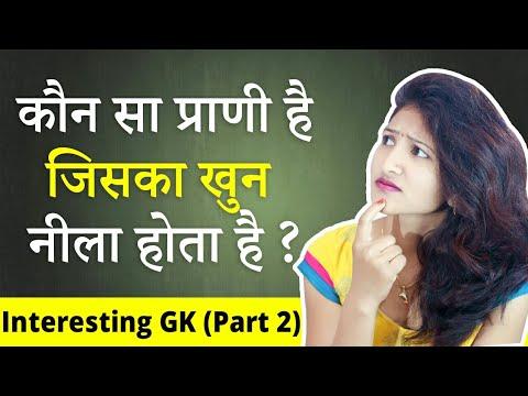 कौनसा प्राणी है जिसका खून निले रंग का होता है | Interesting GK | Part 2 | General Knowledge in Hindi