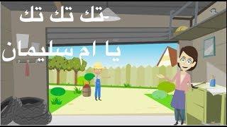 HD أغاني أطفال - تك تك تك يا ام سليمان / فيروز TIK TIK TIK