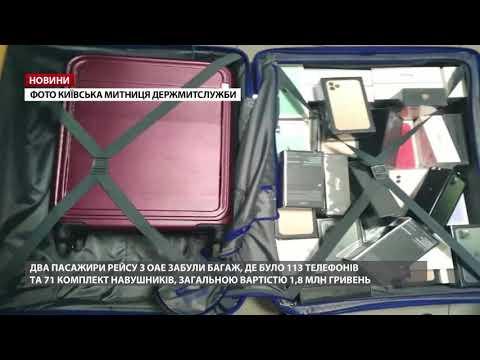 """Пасажир забув багаж зі 113 iPhone у """"Борисполі"""""""