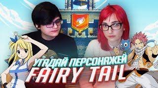 Впервые узнаю о персонажах  Fairy Tail [TarelkO & Rimus]