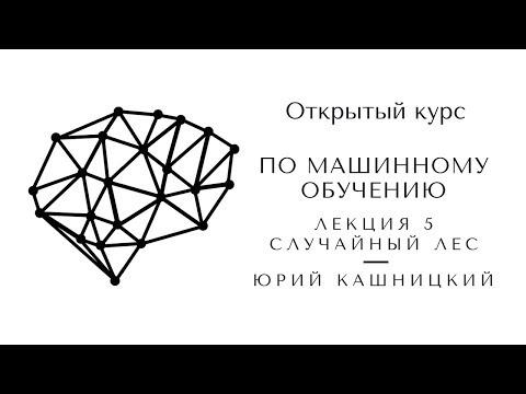 Лекция 5. Случайный лес. Открытый курс ODS и Mail.ru по машинному обучению
